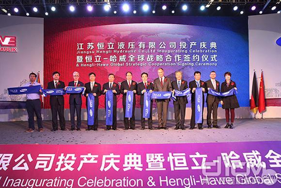 恒立-哈威全球战略合作签约仪式