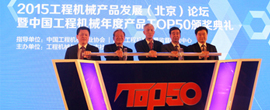 中国工程机械年度产品TOP50(20154)颁奖盛典现场
