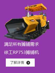 徐工RP753攤鋪機