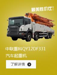 中联重科QY12DF331汽车起重机