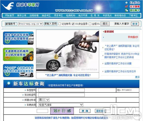 VECC网站(机动车环保网)