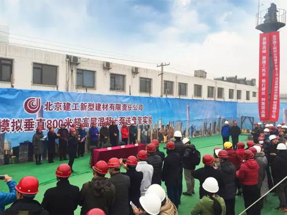 北京建工新材的实验场内现场拍图