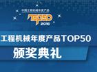 3月31日,2016工程机械产品发展(北京)论坛暨中国工程机械年度产品TOP50颁奖典礼在北京隆重举行。作为工程机械行业的年度盛会,TOP50评选意在梳理和总结过去一年工程机械产业在技术和产品方面取得的成就,记录产业技术进步的足迹,引导工程机械产品和技术进步的方向。评选的目标锁定在中国工程机械市场上的产品(包括外资、内资企业的产品),评选的核心标准为产品的技术创新、市场表现和应用贡献。
