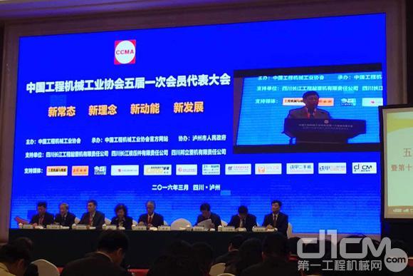 第十四届中国工程机械发展高层论坛在四川泸州召开