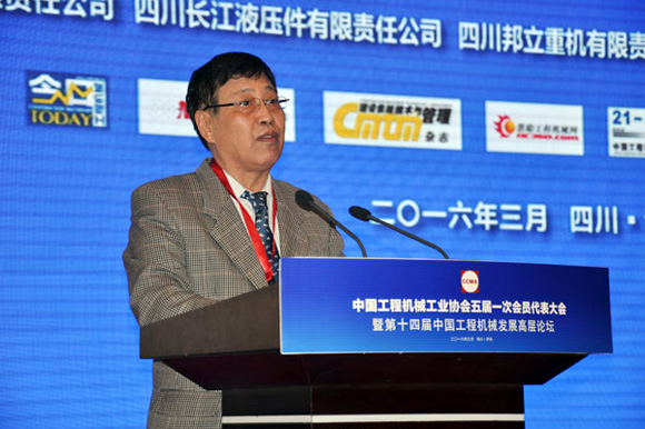 中国机械工业联合会陈斌执行副会长发表致辞