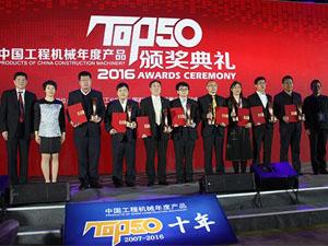 2016工程机械年度产品TOP50颁奖典礼