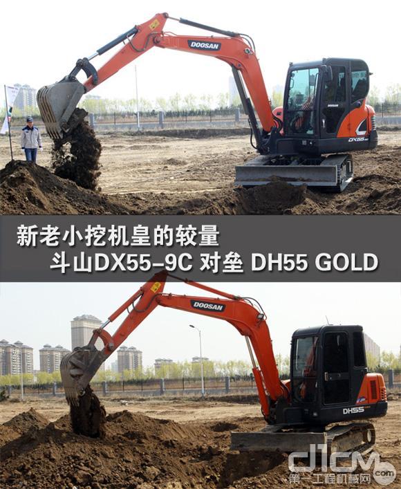 新老小挖机皇的较量 斗山DX55-9C对垒DH55 GOLD