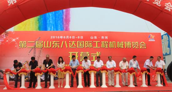 2016八达国际工程机械博览会开幕