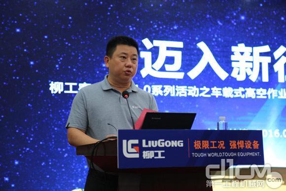 广西柳工机械股份公司总裁余亚军发言