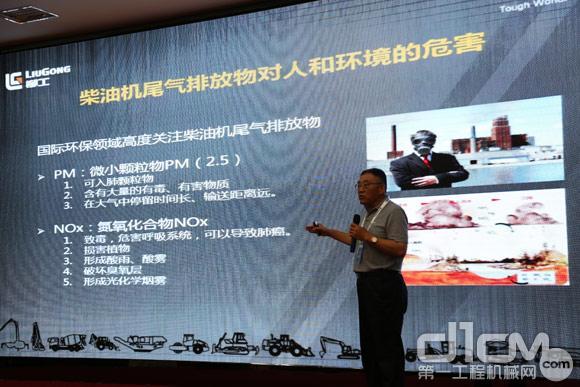 柳工首席科学家初长祥介绍新产品技术特点