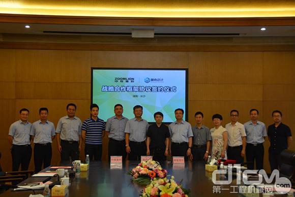 中联重科与湖南建筑设计院签署阳台v阳台封战略装修设计图图片