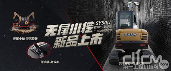 三一SY50U新品上市