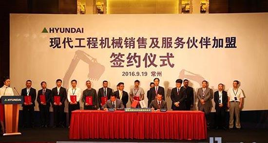 十六家新代理商伙伴加盟现代重工 增强销售及服务体系