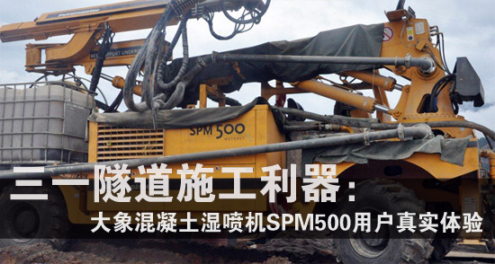 三一隧道施工利器 大象湿喷机SPM500用户体验