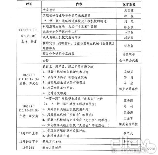 混凝土机械分会2016年年会10月将在北京召开