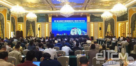 第一届全国岩石隧道掘进机工程技术研讨会在长春召开
