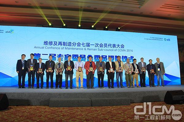 工程机械维修分会第二届专家委员会委员授牌仪式举行