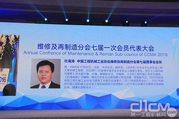 杜海涛同志当选中国工程机械工业协会维修及再制造分会第七届理事会会长