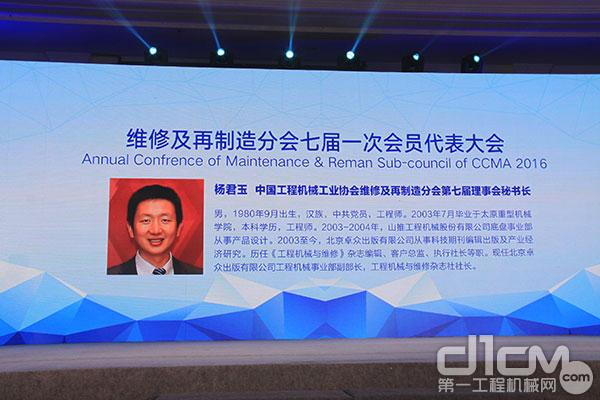 杨君玉同志当选中国工程机械工业协会维修及再制造分会第七届秘书处秘书长