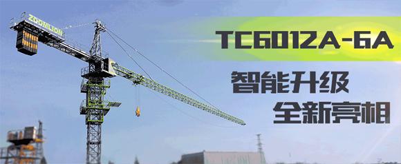 安全实用耐用 中联重科tc6012a-6a塔机全新亮相