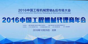工程机械营销&后市场大会第二日