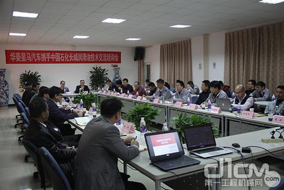华菱星马携手中国石化长城润滑油开展技术培训