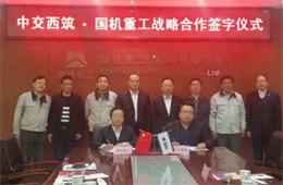 国机重与中交西筑签署战略合作协议