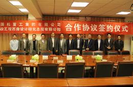 与西南市政设计院签订框架合作协议