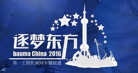 BaumaChina2016上海国际工程机械博览会专题