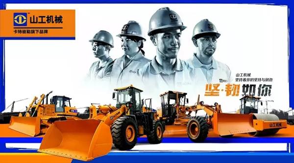 卡特彼勒旗下品牌山工机械 卡特彼勒品牌战略升级 在卡特彼勒的品牌战略中,山工机械品牌是卡特彼勒全生命周期产品服务的重要补充,定位为效能实用型产品,为客户提供可负担的优质产品及快速回应的服务。例如:土方工程中,客户往往会根据工矿的要求,选择多种机器组合,也经?;峥吹焦视牍谄放频淖楹匣?。在经济发展新常态的背景之下,追求经济发展的质量成为重中之重;正如每一个商业个体都是宏观经济的缩影,追求更精细、更健康、更可持续、更适合自己的施工模式,而非一味地粗犷型的发展也成为卡特彼勒的客户迫切的需求?;? width=