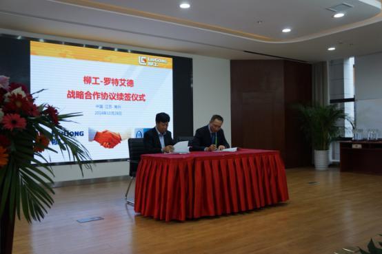 与徐州罗特艾德回转支承有限公司签订战略合作协议书