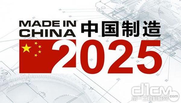 中国制造2025 工程机械迎来七大机遇