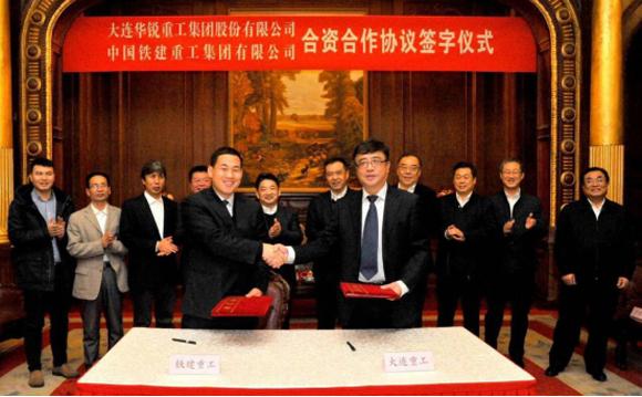 铁建重工与大连华锐重工集团签署《合资合作协议》