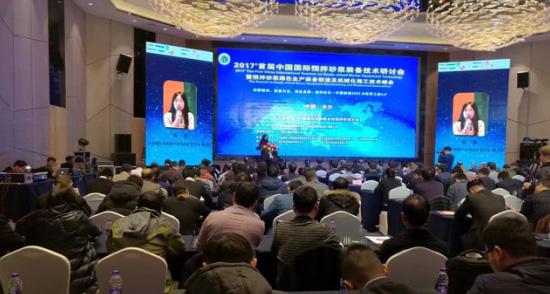 2017首届中国国际预拌砂浆装备技术研讨会召开