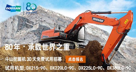 斗山4款9C系列挖掘机30天免费体验招募