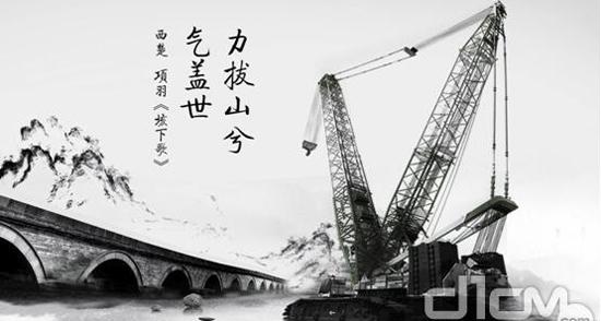 中联重科工程机械4.0产品中的中国诗词之美