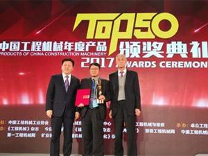 2017年中国工程机械TOP50金手指奖榜单发布