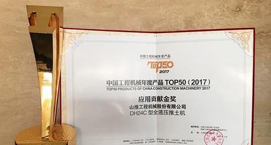 山推斩获中国工程机械TOP50三大奖项