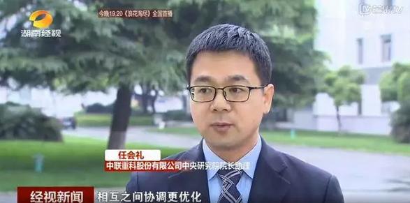 中联重科中央研究院院长助理任会礼博士