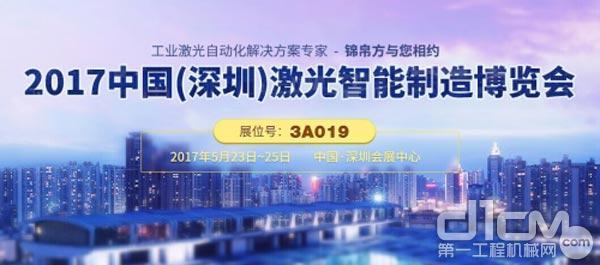 中国激光焊接技术大会