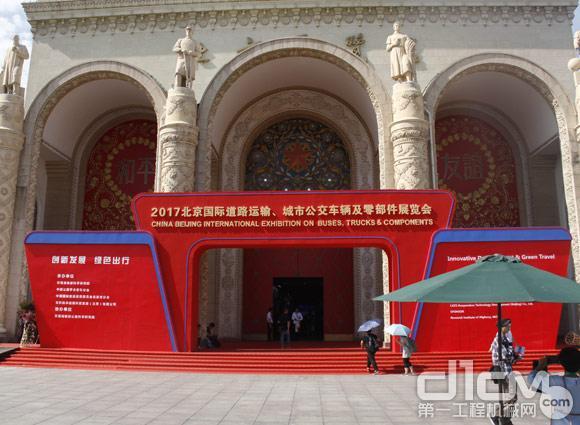 2017北京国际道路运输车辆展在北京展览馆隆重开幕