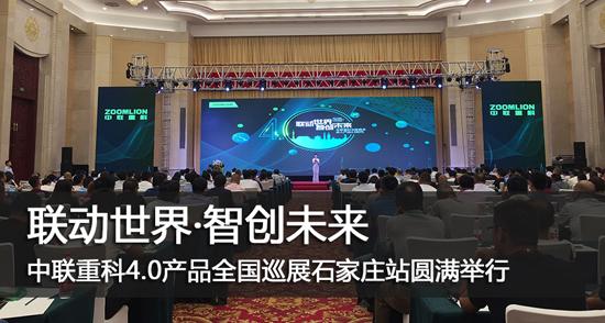 中联重科4.0全国巡展收官 智能产品开拓新格局