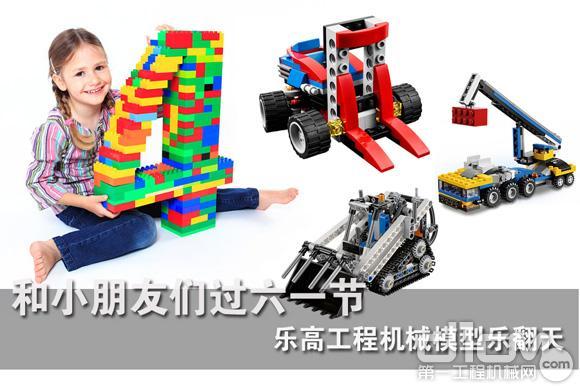 和小朋友们过六一儿童节 乐高工程机械模型乐翻天