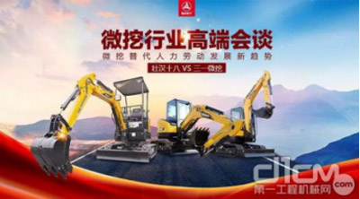 微挖替代人力劳动成发展新趋势 三一微挖行业高端会谈在京举行