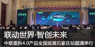 中联重科4.0全国巡展收官