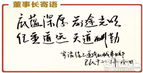 徐工集团副总经理、事业部总经理、党委书记王庆祝带大家重温王民董事长寄语