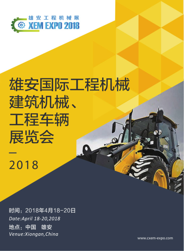 首届雄安国际工程机械展览会(CXEM)将于2018年4月在雄安召开