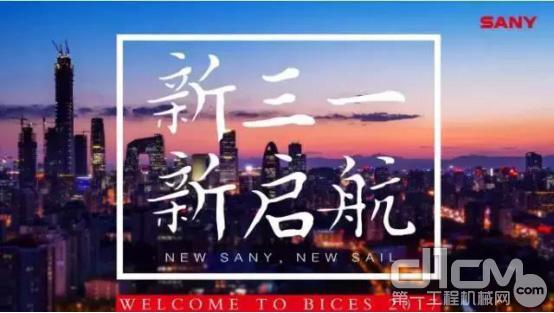 三一参加北京BICES 2017展