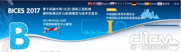 北京BICES 2017展