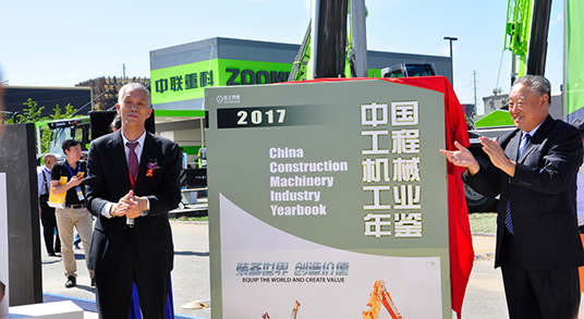 《中国工程机械工业年鉴》2017年刊首发